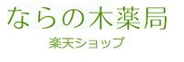 ならの木薬局大原野店