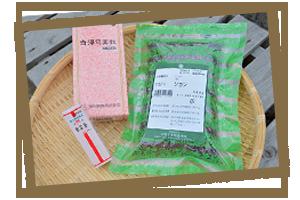 漢方・薬草