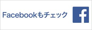 ならの木薬局facebookページ